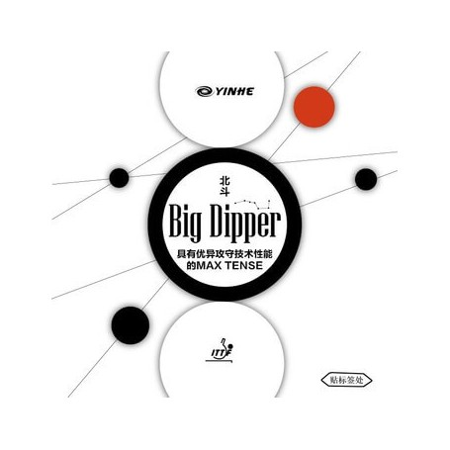 Yinhe (Galaxy) Big Dipper - 1